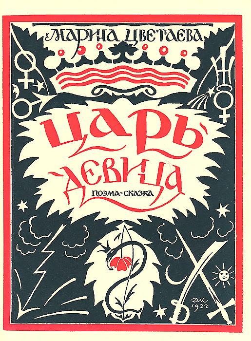 Марина Цветаева Царь-девица марина цветаева марина цветаева сочинения розовая юность подарочное издание