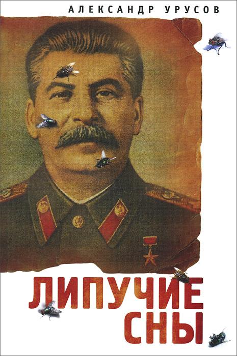 Александр Урусов Липучие сны александр беляков углекислые сны