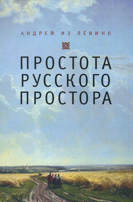 Андрей из Левино Простота русского простора никто из нас не выйдет отсюда живым