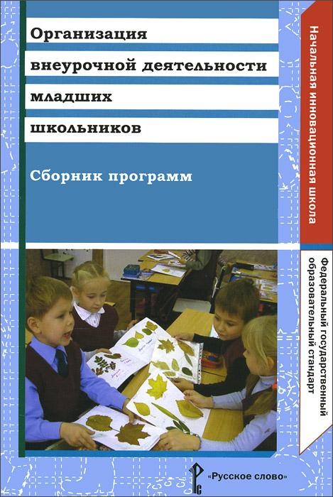 Организация внеурочной деятельности младших школьников. Сборник программ
