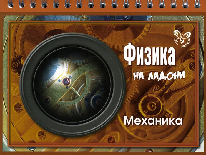 В. А. Хребтов Физика. Механика
