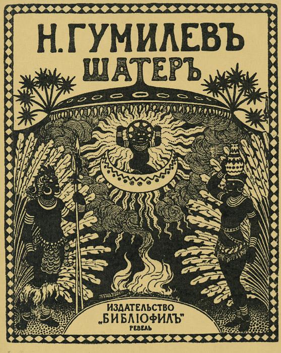 Н. Гумилев Шатер