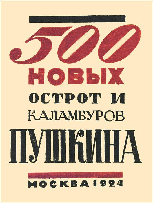 500 новых острот и каламбуров Пушкина winix wsc 500