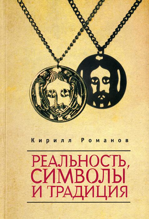 Реальность, символы и традиция. Кирилл Романов