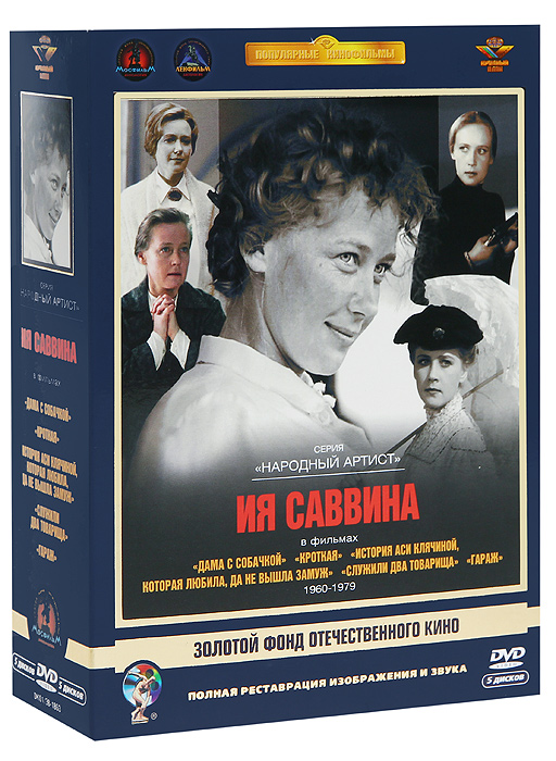 Серия Народный артист: Ия Саввина (5 DVD) тарифный план