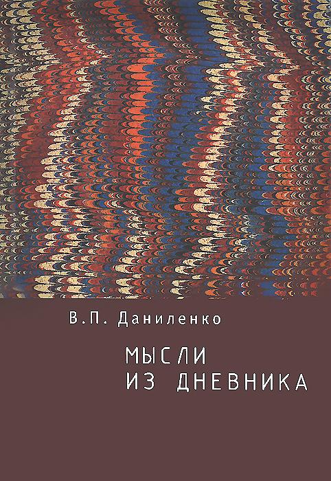 В. П. Даниленко Мысли из дневника
