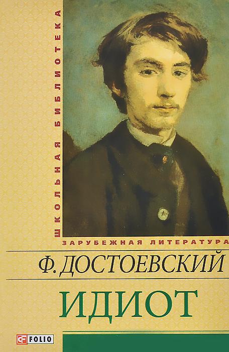 Ф. Достоевский Идиот сергей галиуллин чувство вины илегкие наркотики