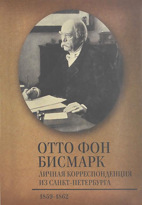 Zakazat.ru: Личная корреспонденция из Санкт-Петербурга. 1859-1862. Отто фон Бисмарк
