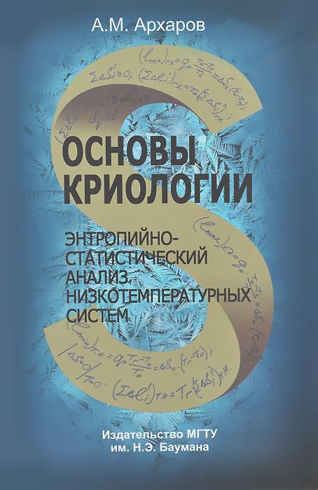 А. М. Архаров Основы криологии. Энтропийно-статистический анализ низкотемпературных систем генераторы