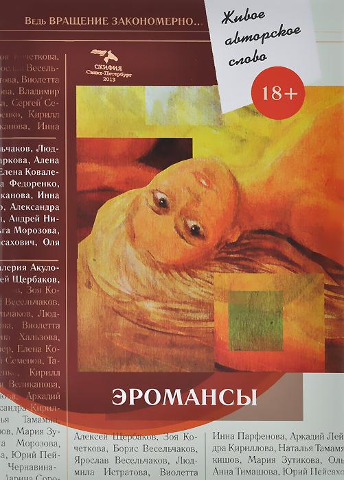 Эромансы шахмагонов николай фёдорович пушкин в любви и любовной поэзии