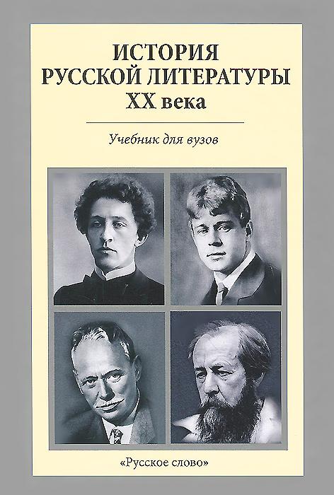История русской литературы XX века. Учебник
