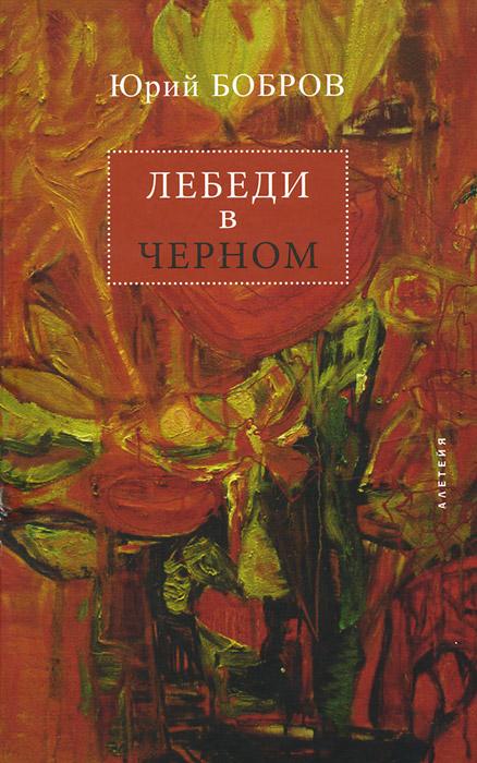 Юрий Бобров Лебеди в черном