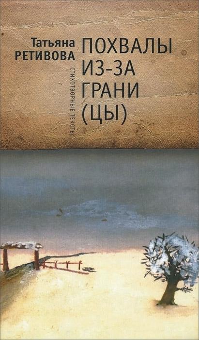 Татьяна Ретивова Похвалы из-за грани(цы) книги альпина нон фикшн хайдеггер и гиппопотам входят в райские врата