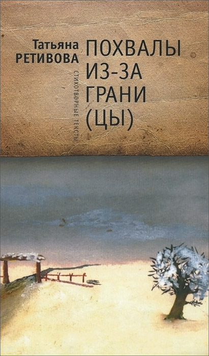 Татьяна Ретивова Похвалы из-за грани(цы)