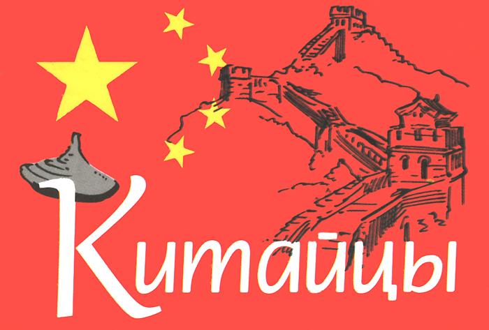 Китайцы (миниатюрное издание) испанская эпиграмма миниатюрное издание