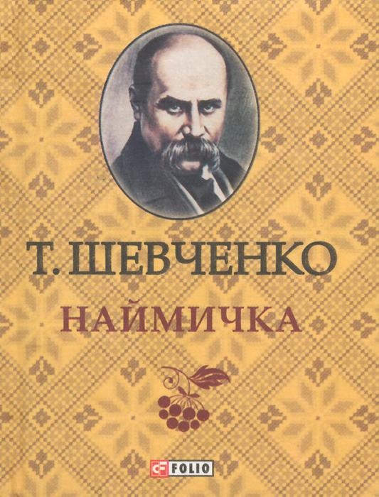 Т. Наймичка (миниатюрное издание)