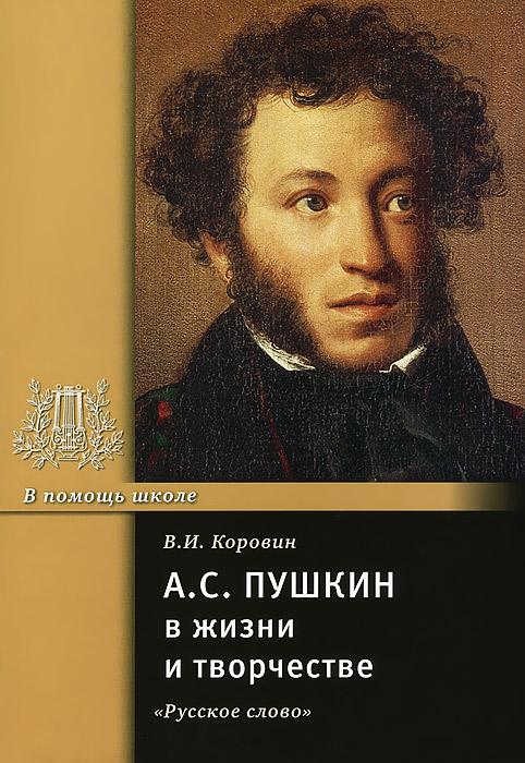 В. И. Коровин А. С. Пушкин в жизни и творчестве коровин в конец проекта украина