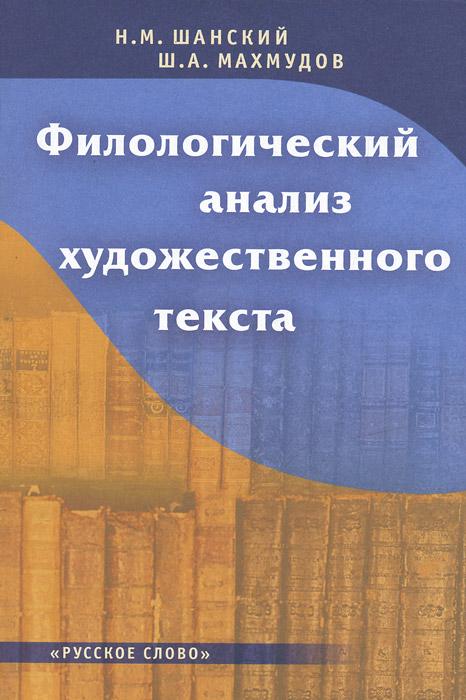 Н. М. Шанский, Ш. А. Махмудов Филологический анализ художественного текста
