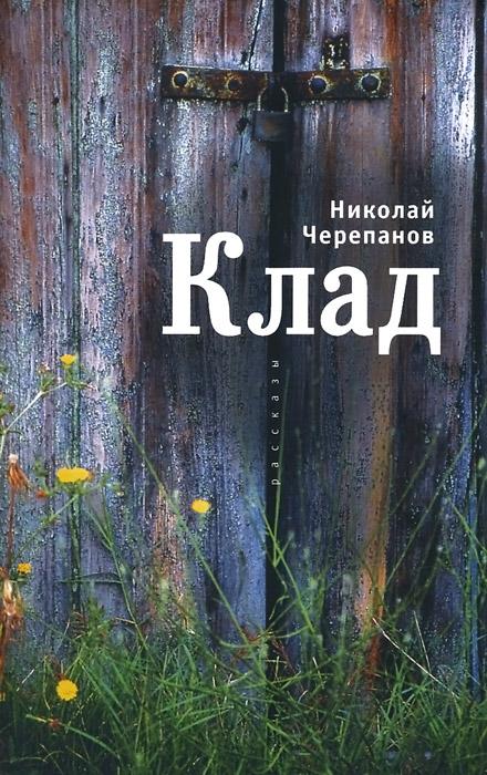 Николай Черепанов Клад как торговое место в мтв