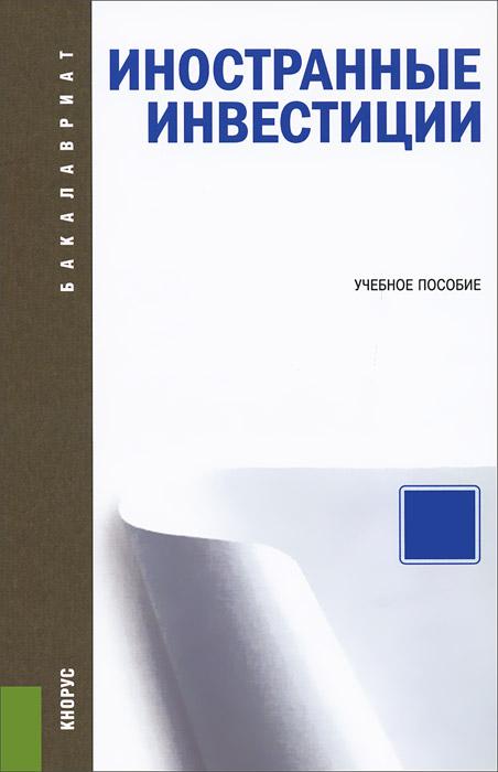 Иностранные инвестиции. Учебное пособие книгу иностранные инвестиции