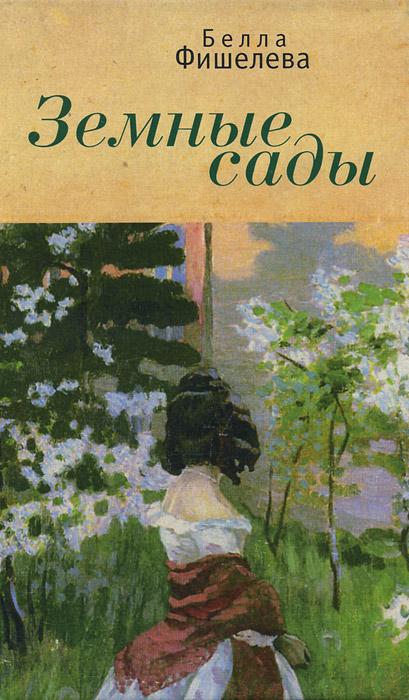 Белла Фишелева Земные сады мязина сады россии