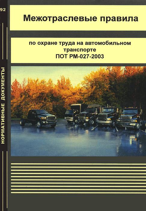 Межотраслевые правила по охране труда на автомобильном транспорте ПОТ РМ-027-2003 рм 350 редуктор в москве