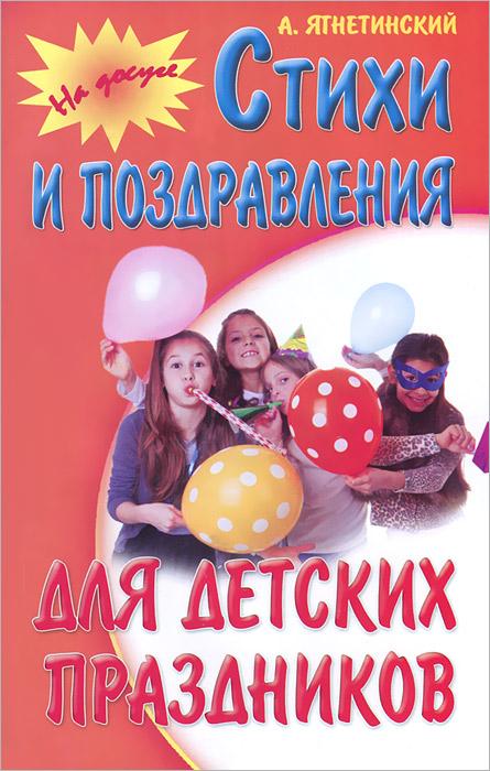 Стихи и поздравления для детских праздников