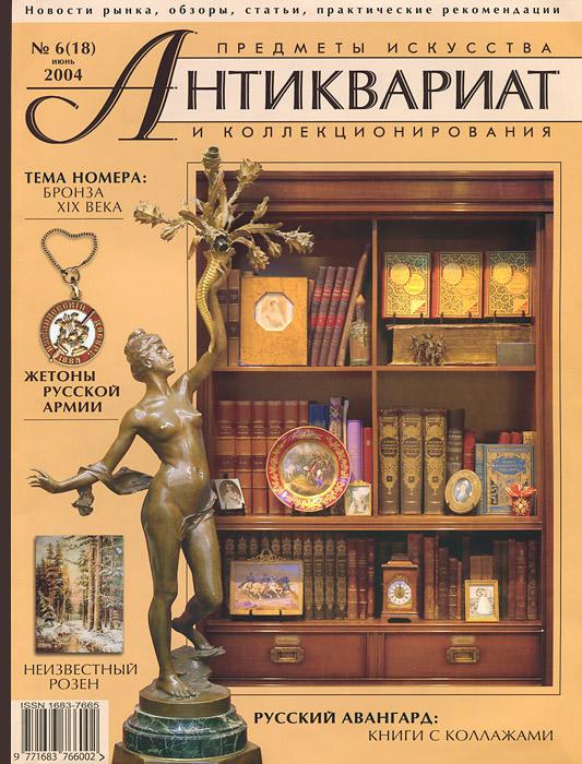Антиквариат, предметы искусства и коллекционирования, №6(18), июнь 2004 антиквариат