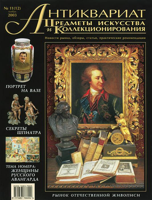 Антиквариат, предметы искусства и коллекционирования, №11 (12), ноябрь 2003 антиквариат
