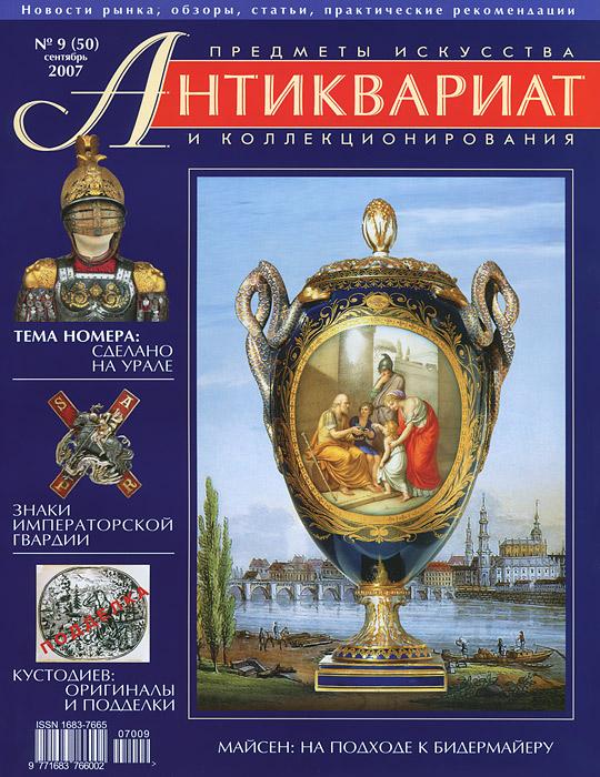 Антиквариат, предметы искусства и коллекционирования, № 9 (50), сентябрь 2007