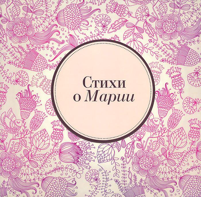 Стихи о Марии любовные драмы русских поэтов