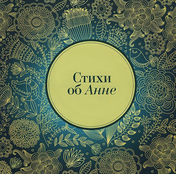 Стихи об Анне отговорила роща золотая стихи русских поэтов об осени