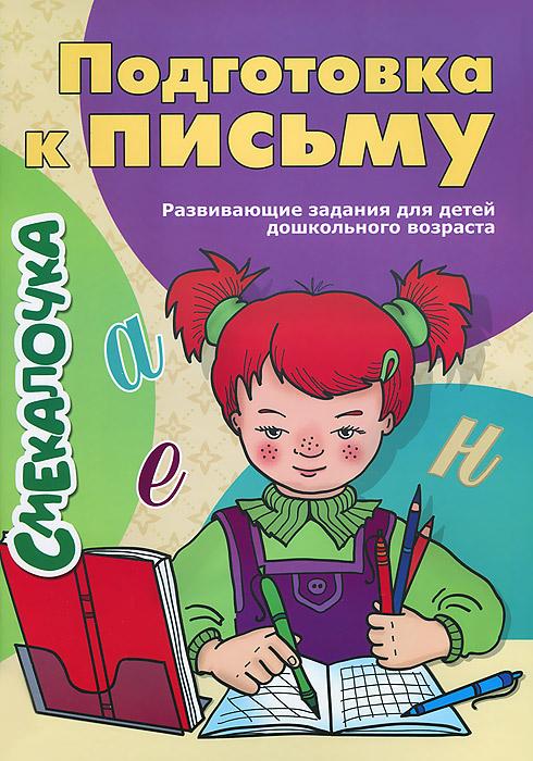 Скачать Подготовка к письму. Развивающие задания для детей дошкольного возраста быстро