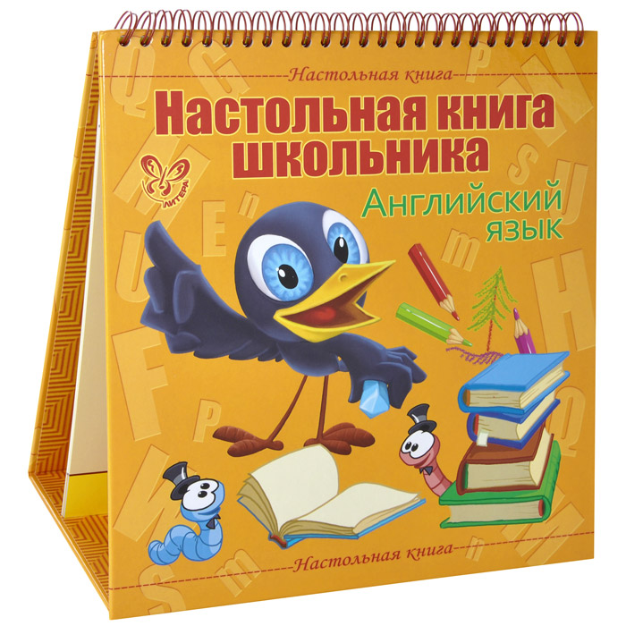 Е. А. Ганул Настольная книга школьника. Английский язык книга раввина настольная