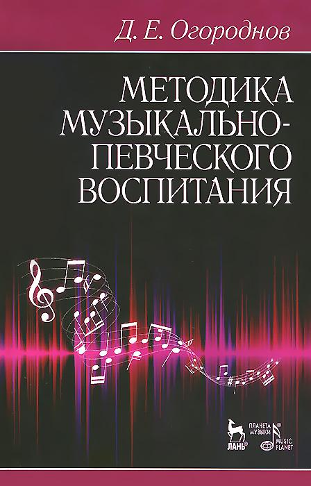 Методика музыкально-певческого воспитания. Учебное пособие