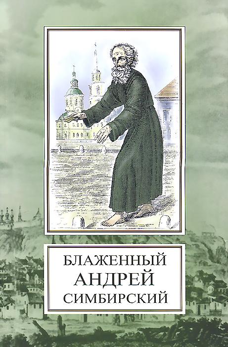 В. И. Мельник Блаженный Андрей Симбирский андрей кивинов пурга