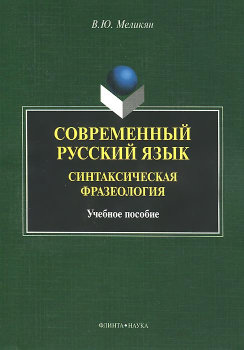 Современный русский язык. Синтаксическая фразеология. Учебное пособие