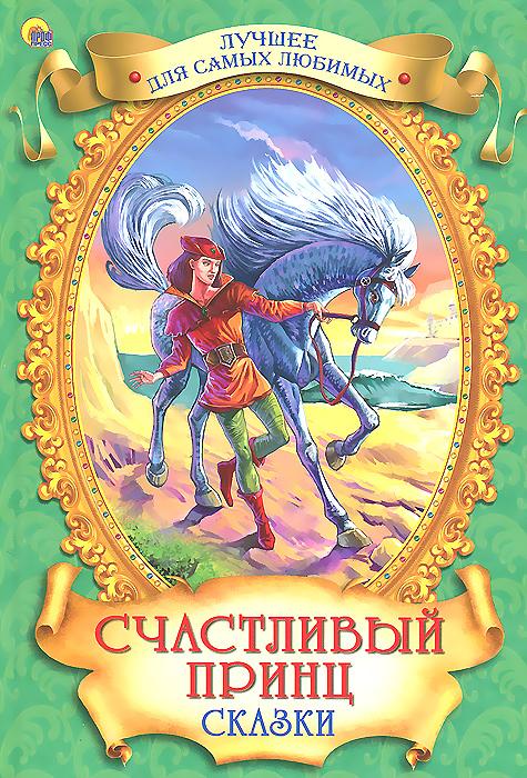 Оскар Уайльд Счастливый принц росмэн сказки о уайльд