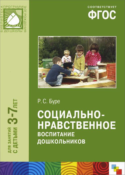 Социально-нравственное воспитание дошкольников. Для занятий с детьми 3-7 лет