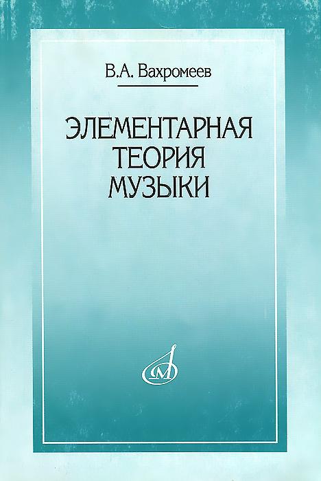 Zakazat.ru Элементарная теория музыки. В. А. Вахромеев