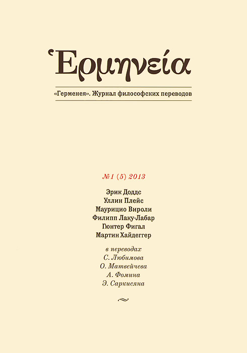 Герменея. Журнал философских переводов, №1(5), 2013 отсутствует герменея 1 1 2009