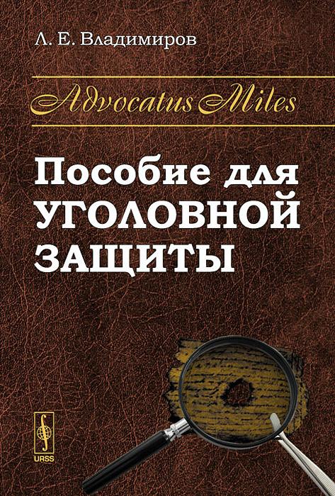 Л. Е. Владимиров Advocatus Miles. Пособие для уголовной защиты