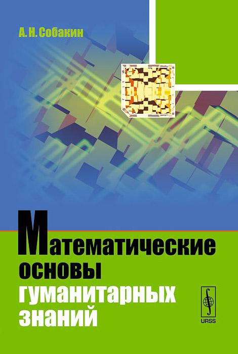 А. Н. Собакин Математические основы гуманитарных знаний жан жак леви введение в теорию языков программирования