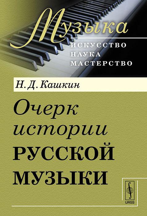 Н. Д. Кашкин Очерк истории русской музыки е в сысоева история русской музыки