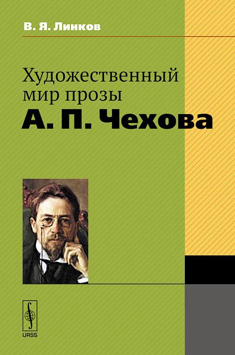 В. Я. Линков Художественный мир прозы А. П. Чехова я а пляйс политология в контексте переходной эпохи в россии