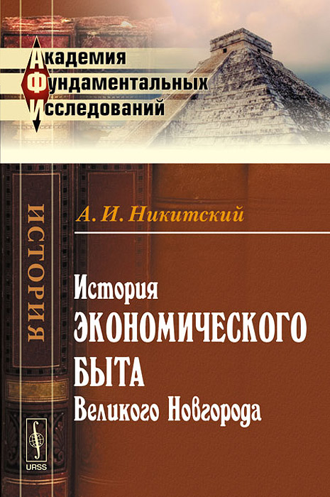 А. И. Никитский История экономического быта Великого Новгорода