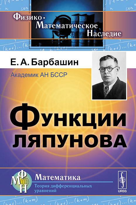 Функции Ляпунова. Е. А. Барбашин