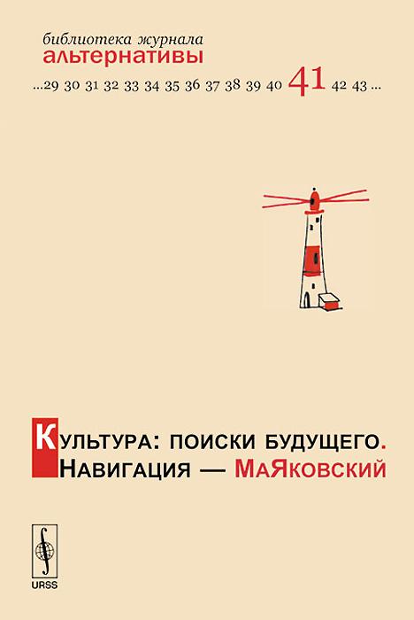 Культура. Поиски будущего. Навигация - Маяковский культура и форма к 60 летию а л доброхотова