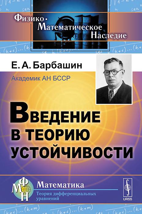 Введение в теорию устойчивости. Е. А. Барбашин