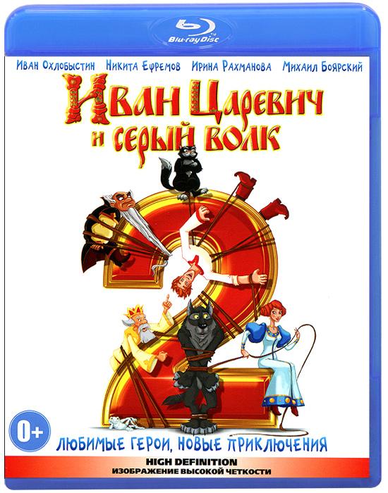 Иван Царевич и Серый Волк 2 (Blu-ray)